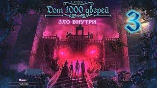 Дом 1000 дверей. Зло внутри/House of 1000 Doors 4: Evil Inside. #3 - Мир Сэмми (2 часть)