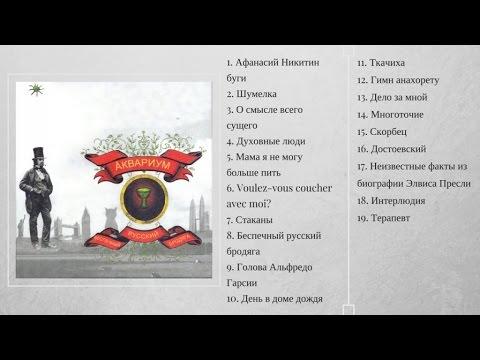 Беспечный русский бродяга ( Full Album )