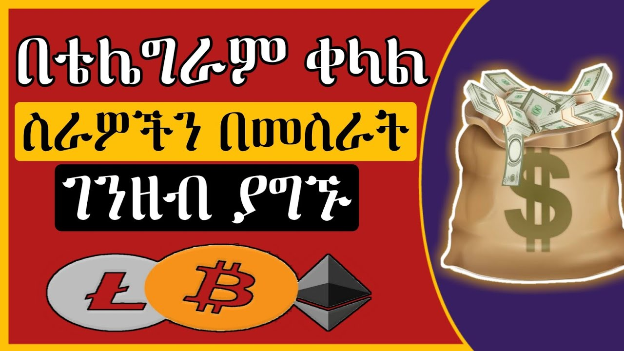 | How To Earn Money Online In Ethiopia 2021( Insurance Coverage|Dropship) thumbnail