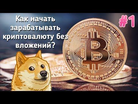Вложить деньги в litecoin