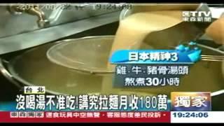 [東森新聞台] 麵通屋介紹