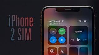 2 SIM в iPhone XS – как это работает?