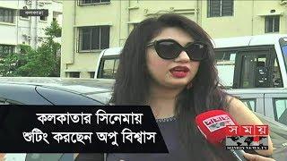 Apu Biswas | কলকাতার সিনেমায় শুটিং করছেন অপু বিশ্বাস | Shorcut Bangla Film