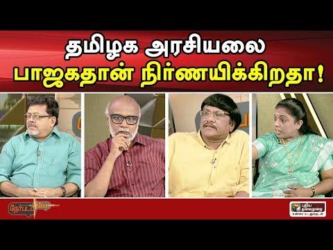 Nerpada Pesu: முதல்வர் Vs ஸ்டாலின் – யார் கருத்து ஏற்கத்தக்கது? | 15/10/2019 | EPS | MK Stalin