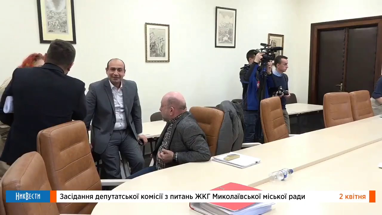 Заседание комиссии по ЖКХ Николаевского горсовета