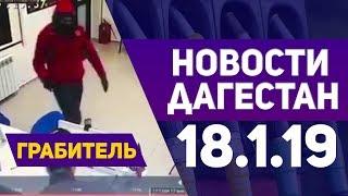 Новости Дагестан 18.1.19