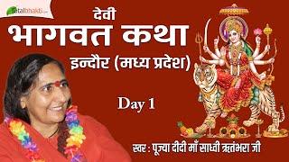 Didi Maa Sadhvi Ritambhara Ji | Devi Bhagwat Katha | Day-1 | Indore | Madhya Pradesh