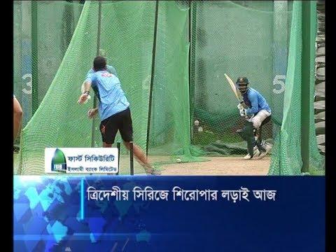 ত্রিদেশীয় সিরিজে শিরোপার লড়াই আজ | ETV News