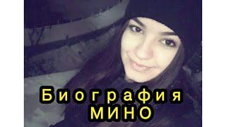 Биография Мино-Biografiya Mino 2017