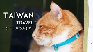 【台湾ひとり旅】ネコだらけの猫村にきました。台北 猴硐猫村 Taiwan Travel Cat Village Episode14