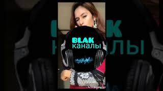 BLAK каналы 😂😂👍