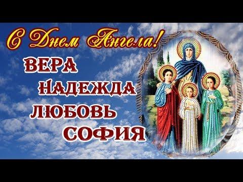 Вера, Надежда, Любовь и София! С днем Ангела и Днем памяти!