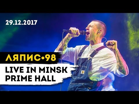 ЛЯПИС 98 - LIVE IN MINSK, PRIME HALL