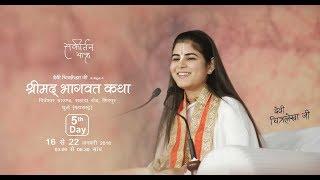 Shrimad Bhagwat Katha Day 5 Maharashtra Pitreshwa Ground Shahda Road Devi Chitralekhaji