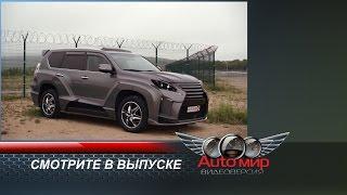 «Автомир-видеоверсия». Выпуск №17. Lexus GX460.