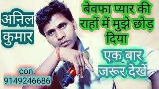 Bewafa Pyar Ki Rahon Me Mujhe Chod Diya Sing By Anil Kumar Voice Song