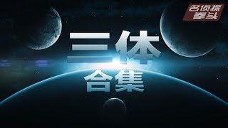 76分钟看完《三体》全集。宇宙很大,生活更大。