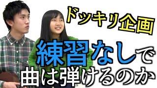 【笑えるカバー】feel my soul/YUI