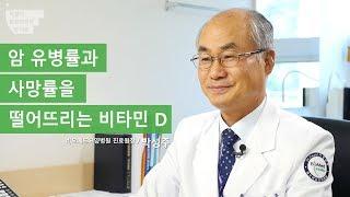 [암 환자에게 중요한 미량 영양소] 암 유병률과 사망률을 떨어뜨리는 비타민 D...