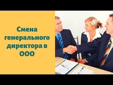 Смена генерального директора ООО