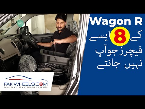 8 Hidden Features of Suzuki Wagon R | PakWheels