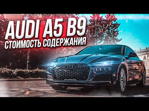 Фото к видео: Audi A5 B9 цена содержания . 2.0 TFSI