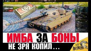 ПОВЕЗЛО ТЕМ, КТО НАКОПИЛ БОНЫ... ИМБА ЗА БОНЫ в World of Tanks?