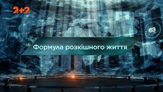 Формула розкішного життя – Загублений світ. 3 сезон. 27 випуск