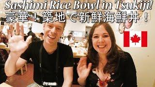【虎杖マーケット】築地で新鮮海鮮丼を豪快に食す/ Fresh Sashimi Rice Bowl In Tsukiji