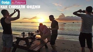 Орёл и Решка. Кругосветка. #23 Фиджи. Как это снимали