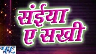 सईया ऐ सखी - Khesari Lal - Saiya Ae Sakhi - Casting - Bhojpuri Hit Songs 2015 new