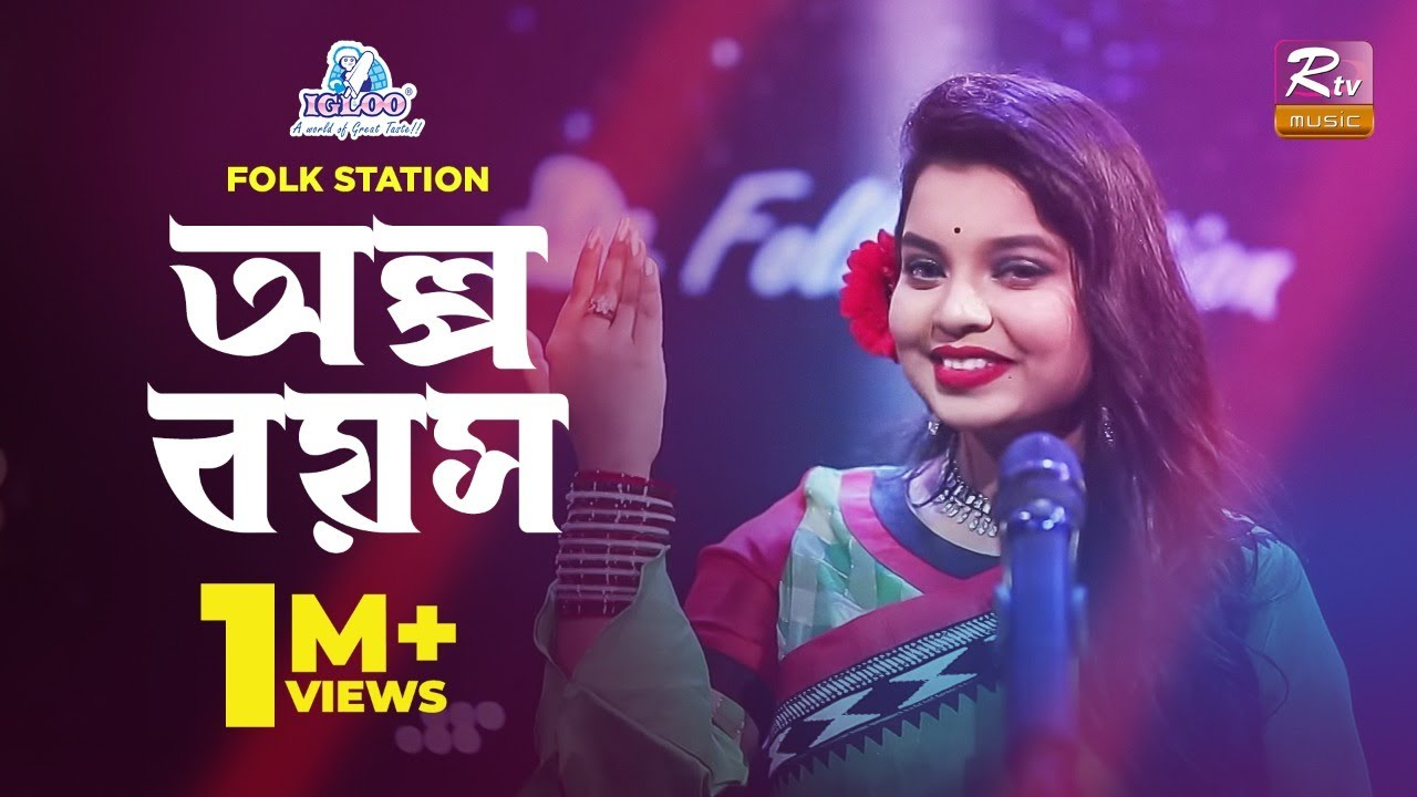 Olpo Boyosh Song  (অল্প বয়স) Ananya Acharjee Lyrics