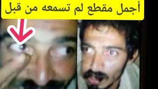 مجنون اليمن مبدع 100% ✔