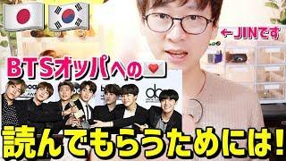 【韓国語講座#11】BTSからも返事がくる可能性があります! 超簡単ファンレターの書き方