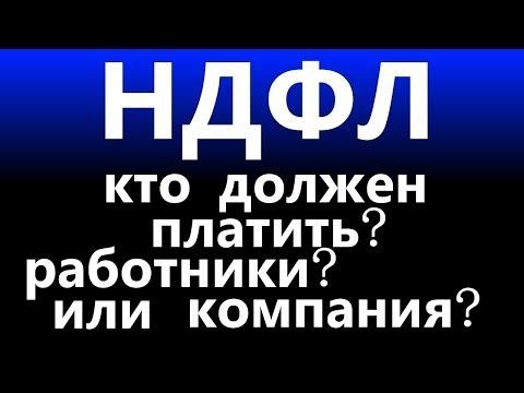 налог НДФЛ 13% кто должен платить РАБОТНИК или КОМПАНИЯ работодатель