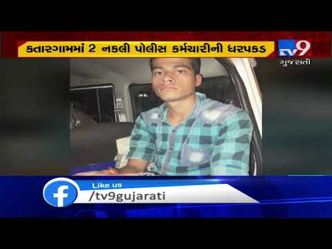 Surat: Fake cops arrested from Katargam| TV9GujaratiNews