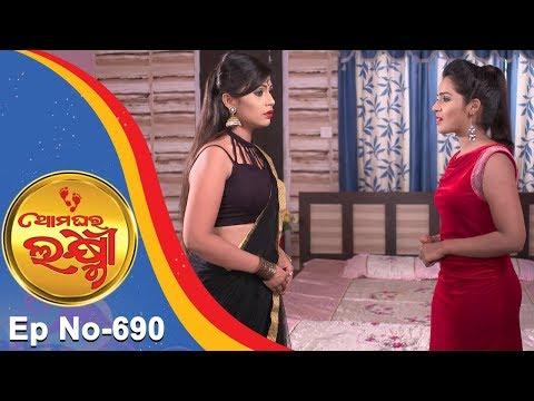 Ama Ghara Laxmi | Full Ep 690 | 23rd July 2018 | Odia Serial – TarangTV