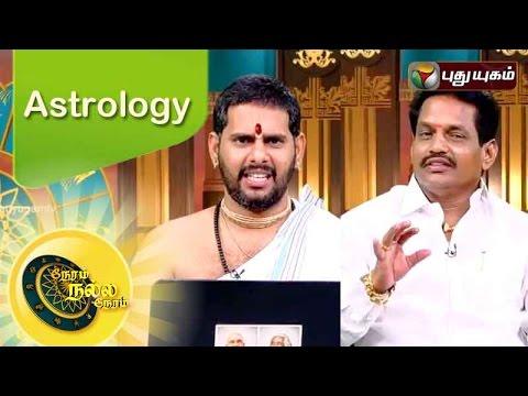 Neram-Nalla-Neram-15-04-2016-Puthuyugam-TV