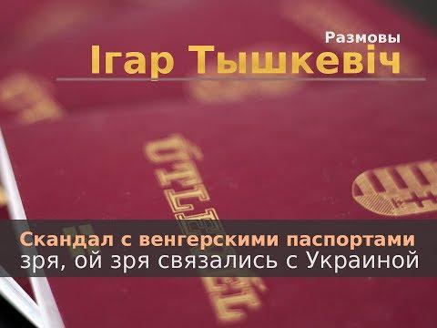 Скандал с венгерскими паспортами: зря связались с Украиной