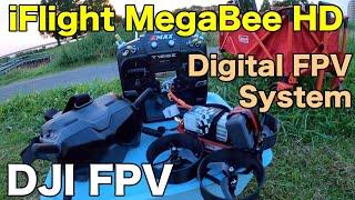 【DJI FPV】驚異のDigital FPV System ゴーグルの映像がめっちゃ綺麗! iFlight MegaBee HD