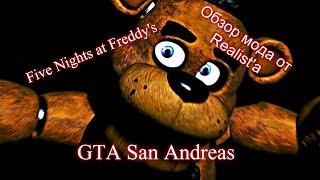 DYOM - GTA San Andreas (Five Nights at Freddy's) #1