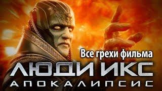 "Все грехи фильма ""Люди Икс: Апокалипсис"""