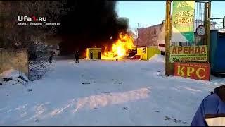 Огонь на АЗС в Уфе