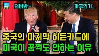 중국의 마지막 히든카드에 미국이 꿈쩍도 안하는 이유 / 갈때까지 가는것인가 [잡식왕]