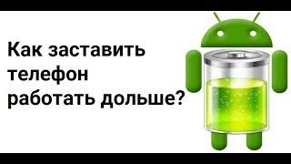 10 способов увеличить время работы Android-смартфона