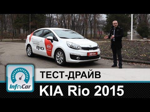 Kia Rio Sedan Седан класса B - тест-драйв 2