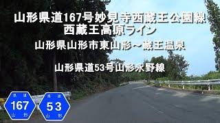 西蔵王高原ライン/山形県