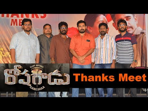 Roshagadu Team Thanks Meet To Audience