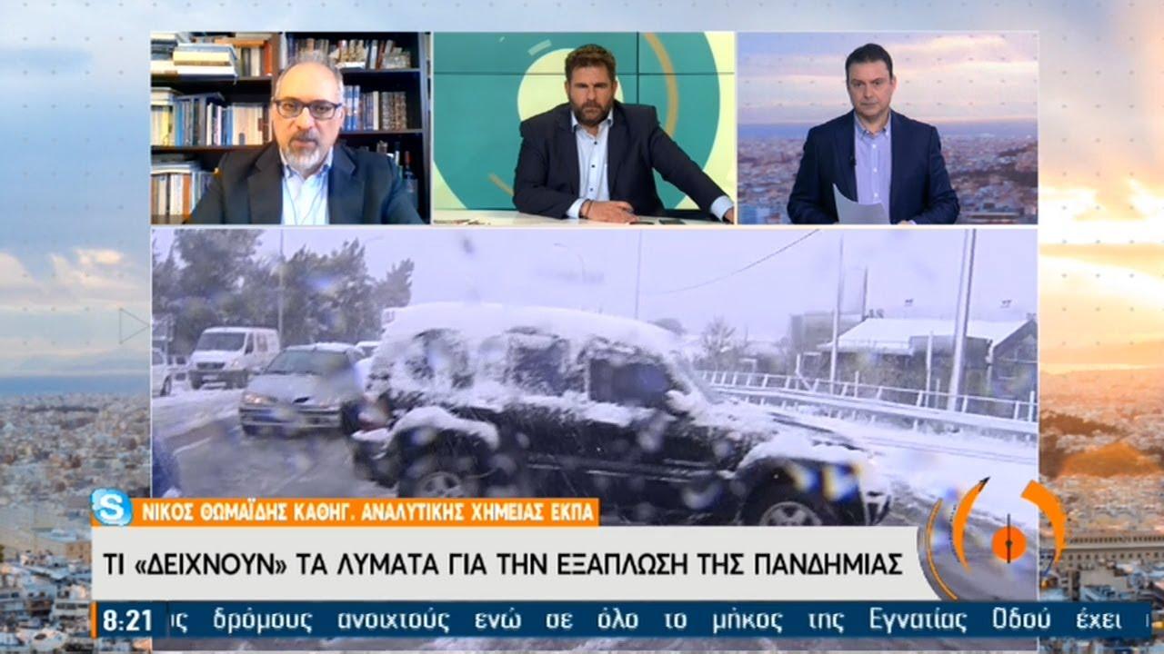 Θωμαΐδης: Δεν αποτυπώνεται ακόμη στα λύματα η απόδοση της καραντίνας | 15/02/2021 | ΕΡΤ