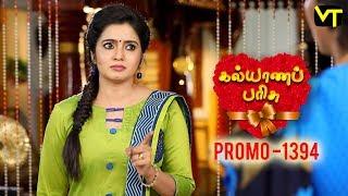 Kalyanaparisu Tamil Serial - கல்யாணபரிசு | Episode 1394 - Promo | 25 Sep 2018 | Sun TV Serial